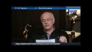 Никита Михалков: почему Россия молчит в ответ на все санкции - 25.05.2014 02:19