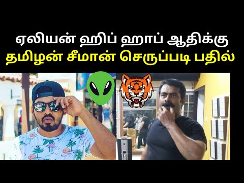 Seeman Mass Reply to Hip Hop Tamizha Adhi New Song Naa Orualien