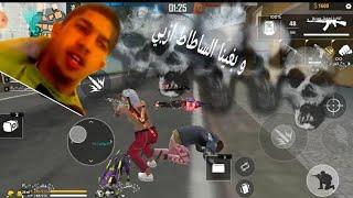 تحشيش مغربي في لعبت فير فاير #FREE FIRE