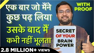 REMEMBER 100% WHAT YOU STUDY | RANCHO Method | Study Everything in Less Time