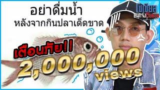ดื่มน้ำหลังกินปลา จะทำให้ .....?!! : โซเชียลสนุกจังโว้ย l VRZO