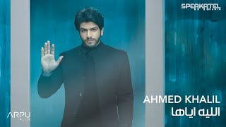 كليب احمد خليل - الليله اياها | Ahmed Khalil -El Leila Eyaha ( Official Music Video ) تحميل MP3