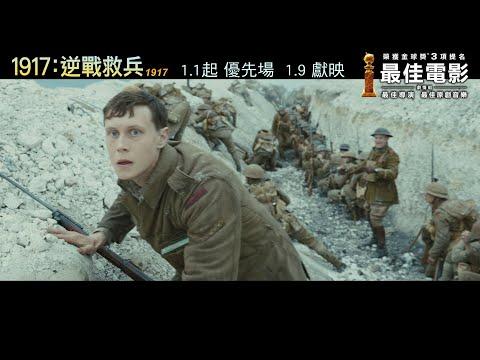 1917:逆戰救兵電影海報