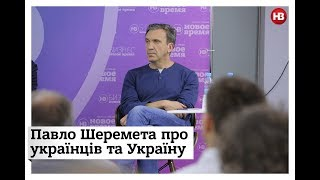 Павло Шеремета про українців та Україну