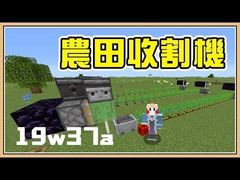 鬼鬼-Minecraft-自動收割機教學