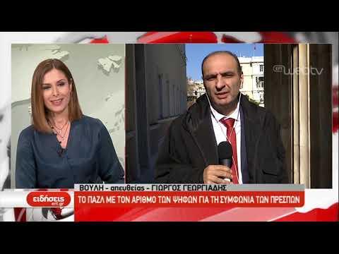 Η αποχώρηση Δανέλλη αλλάζει την στάση του κόμματος στη Συμφωνία των Πρεσπών  | 16/01/2019 | ΕΡΤ