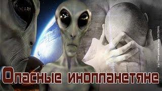 Чем могут быть опасны встречи с НЛО и инопланетянами?..