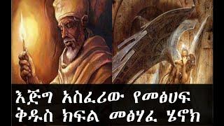 Ethiopia: በኢትዮጵያ የሚገኘዉ እጅግ አስፈሪው የመፅሀፍ ቅዱስ ክፍል መፅሃፈ ሄኖክ