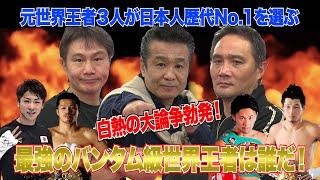 Vol.23【バンタム級日本人世界王者No. 1 は誰だ?】日本人のバンタム級歴代世界王者のTOP3を決める!