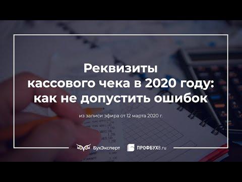 Реквизиты кассового чека в 2020 году: как не допустить ошибок