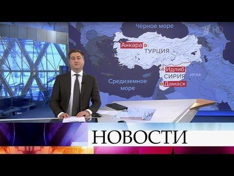 Выпуск новостей в 09:00 от 28.02.2020 видео