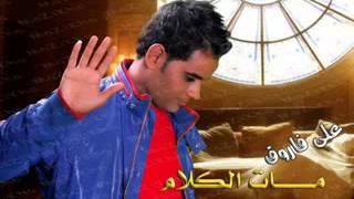 اغنية على فاروق خايف من الايام النسخة الاصلية YouTube تحميل MP3