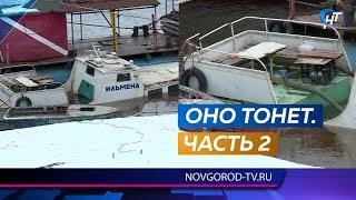 Корабль «Ильмена», пришвартованный у причала Морского центра, снова частично ушел под воду