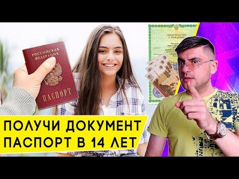 Как получить Паспорт в 14 лет (документы, стоимость и сроки)?