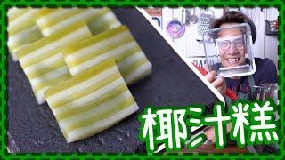 【出街食算】椰汁班蘭糕