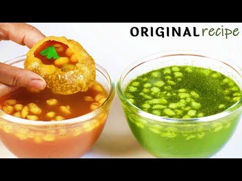 गुलगप्पे (पानीपुरी) के पानी की ओरिजनल रेसिपी बनाकर बजार से खाना भूल जएंगे - Pani Puri ka Pani