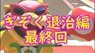 日本代表が解説っぽく実況するマリオカート8DX #108