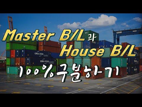 master, house B/L 100% 구분 현존 최고의 강의라 말할 수 있습니다