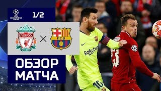 07.05.2019 Ливерпуль - Барселона - 4:0. Обзор ответного матча 1/2 финала Лиги чемпионов