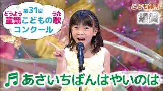 2016年第31回童謡こどもの歌コンクール こども部門 銀賞