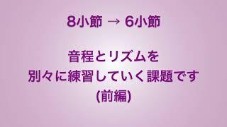 彩城先生の新曲レッスン〜音程&リズム7-4前編〜のサムネイル
