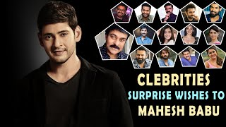 Celebrities Surprise Wishes To Mahesh Babu On His Birthday | Happy Birthday Mahesh Babu | LATV