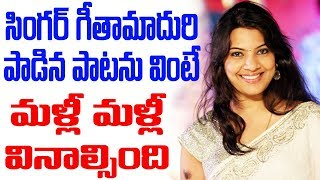 Geetha Madhuri NEW SONG FROM THE MOVIE MAHILA KABADDI | Producer RK GOUD | RAJ KIRAN || TFCCLIVE
