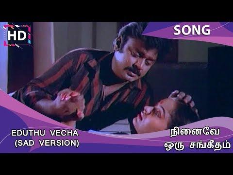 Eduthu Vecha Sad version HD Song - Ninaive Oru Sangeetham