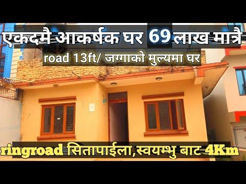 काठमाडौंमा घर किन्ने तपाईंको सपना अब पुरा हुनेछ मात्रै ७२ लाखमा एकदमै राम्रो घर बिक्रिमा !