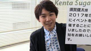 須賀健太近況報告です。
