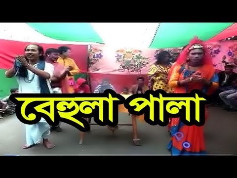 বেহুলা পালা | Bangla Pala Gan  Behula Lakhindar | Bangla  Song
