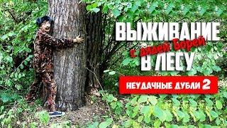 Выживание в лесу с дядей Борей | Приколы на охоте | Неудачные дубли #2