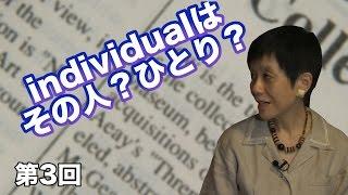 第03回 individualはその人?ひとり? 〜「個人」という言葉の裏の苦労