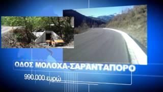 Απολογισμός έργων στην Περιφερειακή Ενότητα Καρδιτσας