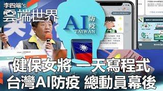 健保女將 一天寫程式 台灣AI防疫 總動員幕後 -李四端的雲端世界