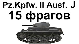 Pz.Kpfw. II Ausf. J. 15 фрагов. Рекорд WOT. Хитроумная тактика.