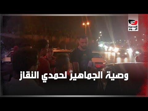 الجماهيرلـ«حمدي النقاز»: أهم حاجة ماتش الأهلي