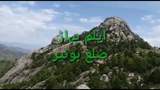 preview picture of video 'The beautiful Elum mountain Buner/#bunervalley'