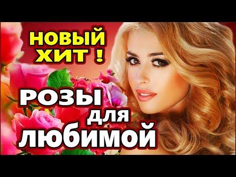 Обалденно Красивая Песня ! Можно Слушать Вечно !!! РОЗЫ ДЛЯ ЛЮБИМОЙ Сергей Орлов