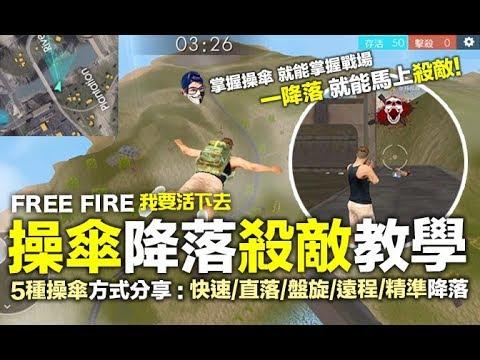 Free Fire ( 我要活下去 ) 操傘 殺敵教學 快速/直落/盤旋/遠程/精準降落分享 吃雞手遊