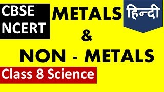 Metals And Non Metals Class 8 Science Chapter 4 Explanation, Question Answers In Hindi, CBSE NCERT
