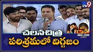 KTR powerful speech at Vinaya Vidheya Rama Pre Release - TV9