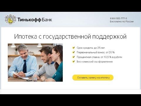 Банк Тинькофф. Ипотека
