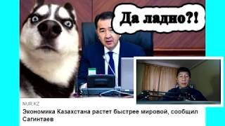 Экономика Казахстана растет быстрее мировой, сообщил Премьер министр Сагинтаев