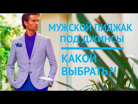 Мужской пиджак под джинсы | Какой выбрать? | 9  модных мужских луков