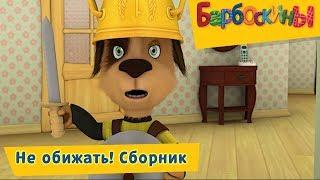 Не обижать! ⛔️ Барбоскины ⛔️ Сборник мультфильмов 2018