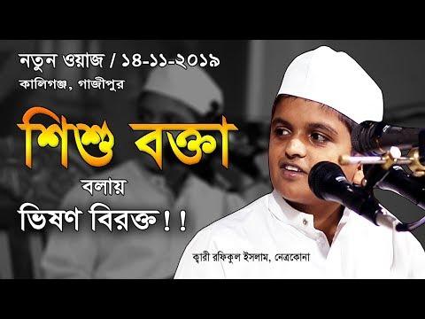 New Waz 2019 | নামের টাইটেলে বিরক্ত ক্বারী রফিকুল ইসলাম | Qari Rafikul Islam | Bangla waz | Waj |Was