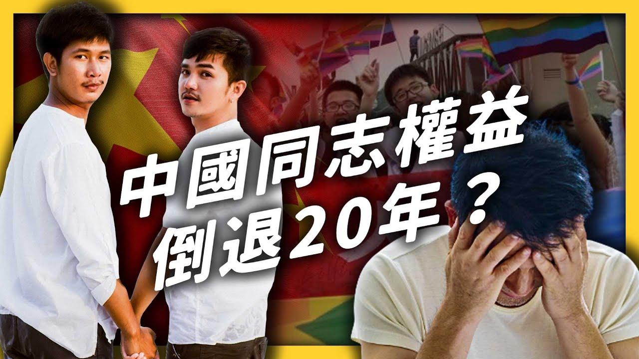 多所大學LGBTQ公眾號被封!性少數族群在中國,到底面臨哪些困境?《 左邊鄰居觀察日記 》EP 054|志祺七七