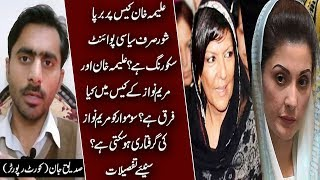 Difference Between Aleema Khan & Maryam Nawaz's Cases | Details by Siddique Jaan