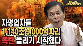 자영업자들 1,140조 9,000억짜리 폭탄 돌리기 시작했다 ≪경제뉴스/한국경제침체≫